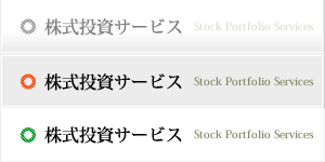 株式投資サービス