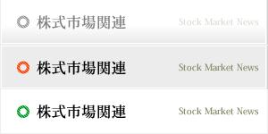 株式市場関連