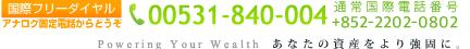 Powering Your Wealth - あなたの資産をより強固に。