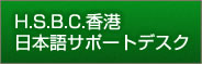H.S.B.C.香港 日本語サポートデスク