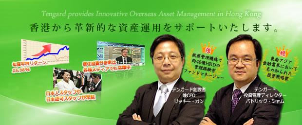 香港から革新的な資産運用をサポートいたします。- テンガード TENGARD