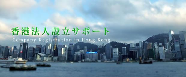 香港法人設立サポート