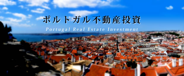 ポルトガル不動産投資