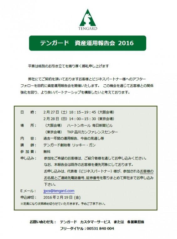 REPORTING-SEMINAR-2016